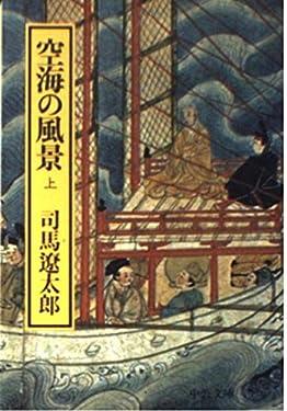 Kukai no fukei (Volume#1) [Japanese Edition]