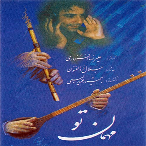 Alireza Eftekhari, Jalal Zolfonoon & Jamshid Andalibi