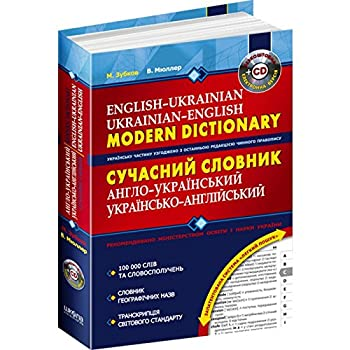 Hardcover Modern Dictionary English-Ukrainian/Ukrainian-English (English and Ukrainian Edition) Book