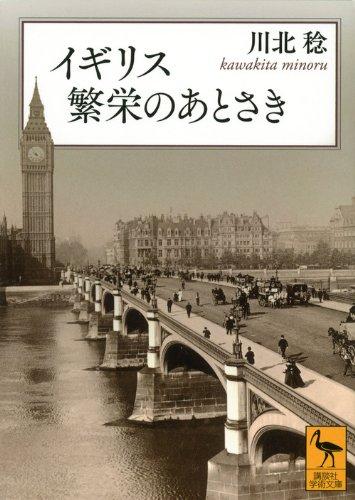 イギリス 繁栄のあとさき (講談社学術文庫)