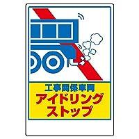 【326-29】アイドリングストップステッカー 工事関…