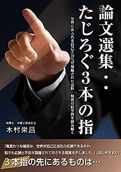 [ 木村 栄昌]の論文選集・・たじろぐ3本の指: 世界にあふれる自己正当化が凝縮された会計・税務の紛争例を読み解く