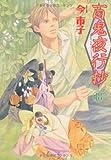 百鬼夜行抄(18) (眠れぬ夜の奇妙な話コミックス)