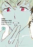 スニーキーレッド 分冊版(10) (onBLUE comics)