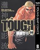 TOUGH―タフ― 8 (ヤングジャンプコミックスDIGITAL)