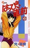 はっぴぃ直前(6) (少年サンデーコミックス)