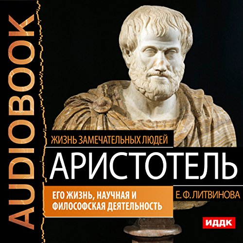 Aristotle. His Life, Scientific and Philosophical Activity [Russian Edition]                   By:                                                                                                                                 Elizaveta Litvinova                               Narrated by:                                                                                                                                 Elena Fedoriv                      Length: 2 hrs and 48 mins     1 rating     Overall 5.0