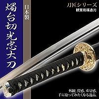 日本刀 燭台切光忠 大刀 模造刀 居合刀 刀匠シリーズ