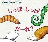 どうぶつえほん だーれ? どーする? (1) しっぽ しっぽ だーれ? (どうぶつえほんだーれ?どーする?)
