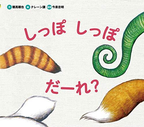 どうぶつえほん だーれ? どーする? (1) しっぽ しっぽ だーれ? (どうぶつえほんだーれ?どーする?)の詳細を見る