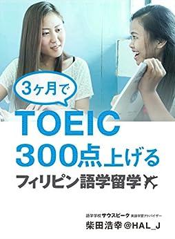 [柴田浩幸@HAL_J]の3ヶ月でTOEIC300点上げる フィリピン語学留学