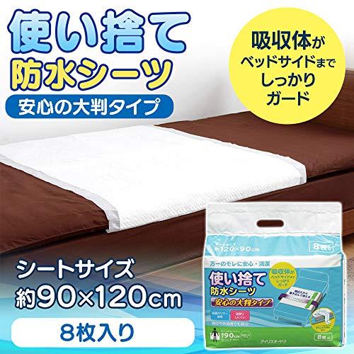 アイリスオーヤマ使い捨て防水シーツ大判タイプ・ショートTSS-S8