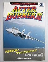 CSK AFTER BURNERⅢ アフターバーナーⅢ チラシ