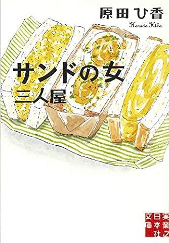サンドの女 三人屋 (実業之日本社文庫)