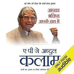 Aapka Bhavishya Aapke Haath Mein [Forge Your Future]