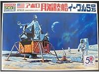 青島文化教材社 スペースシップ No.03 アポロ月着陸船 イーグル5号