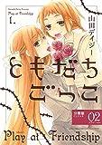 ともだちごっこ 【分冊版】 FLEUR.02 (バーズコミックス スピカコレクション)