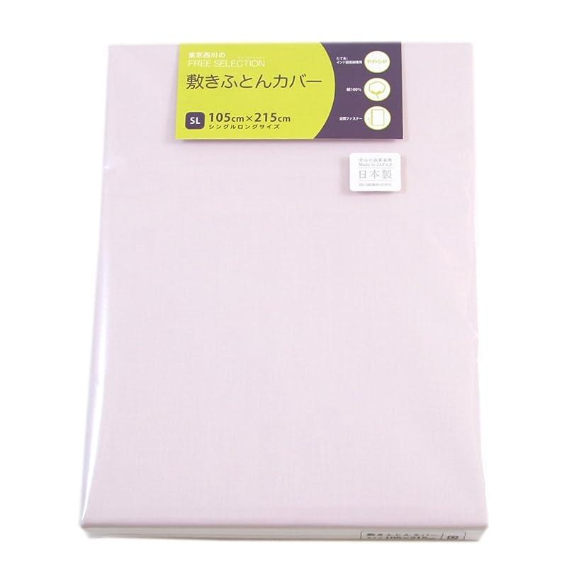 驚いた八百屋オーブン東京西川 敷布団カバー ピンク シングル 綿100% 防縮加工 無地 フリーセレクション 日本製 PMN0606379P