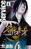 ハリガネサービス 6 (少年チャンピオン・コミックス)