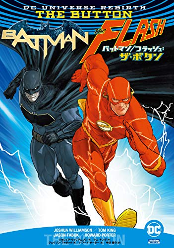 バットマン/フラッシュ:ザ・ボタン (ShoPro Books DC UNIVERSE REBIRTH)