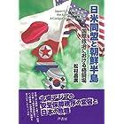 日米同盟と朝鮮半島 国際政治における格闘場
