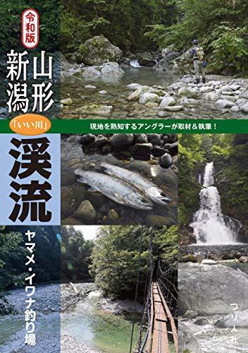 令和版 山形・新潟「いい川」渓流ヤマメ・イワナ釣り場