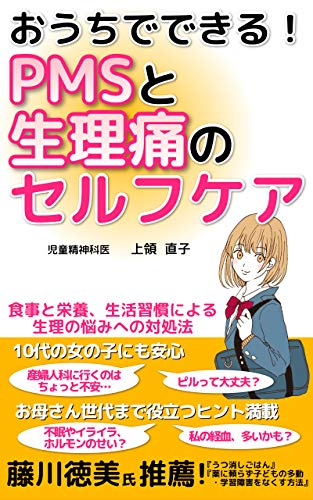 Self-care tips for PMS symptoms and period pain : approach for menstrual troubles with nutrition including meals and lifestylei9 (Japanese Edition)
