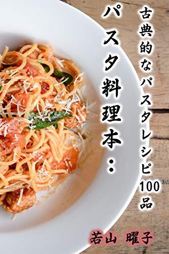 パスタ料理本: 古典的なパスタレシピ100品