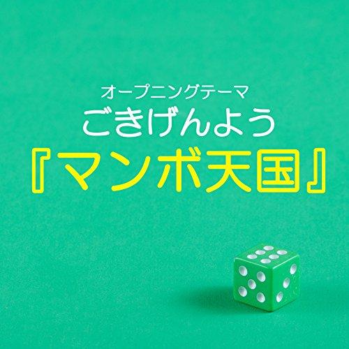Gokigenyou opening theme manbo paradaise
