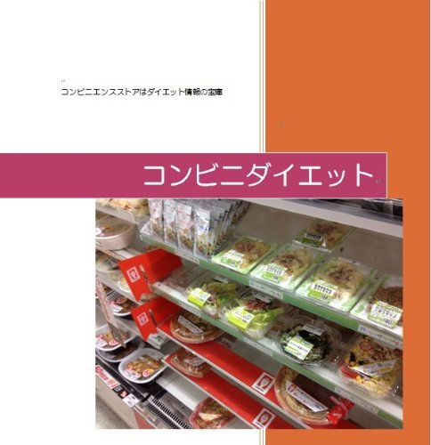 Konbini Daietto (Japanese Edition)