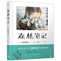 Journal in the Woods (Chinese Edition)