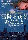 雪降る夜をあなたと~修養学校の聖夜 (扶桑社BOOKSロマンス)