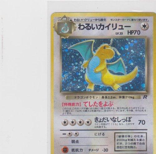Japanese Pokemon - Team Rocket - Holofoil - (Bad) Dark Dragonite