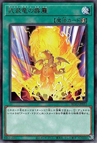 武装竜の霹靂 レア 遊戯王 ブレイジング・ボルテックス blvo-jp051