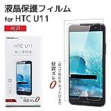 レイ・アウト HTC U11 フィルム 液晶保護 指紋防止 光沢 RT-HT11F/A1