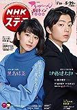 NHKウイークリーステラ 2020年 5/29号
