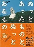ぬっとあったものと、ぬっとあるもの―近代ニッポンの遺跡