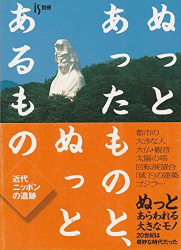 ぬっとあったものと、ぬっとあるもの―近代ニッポンの遺跡の詳細を見る
