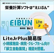 栄養計算ソフト EIBUN LiteJrPlus 簡易版 Ver2