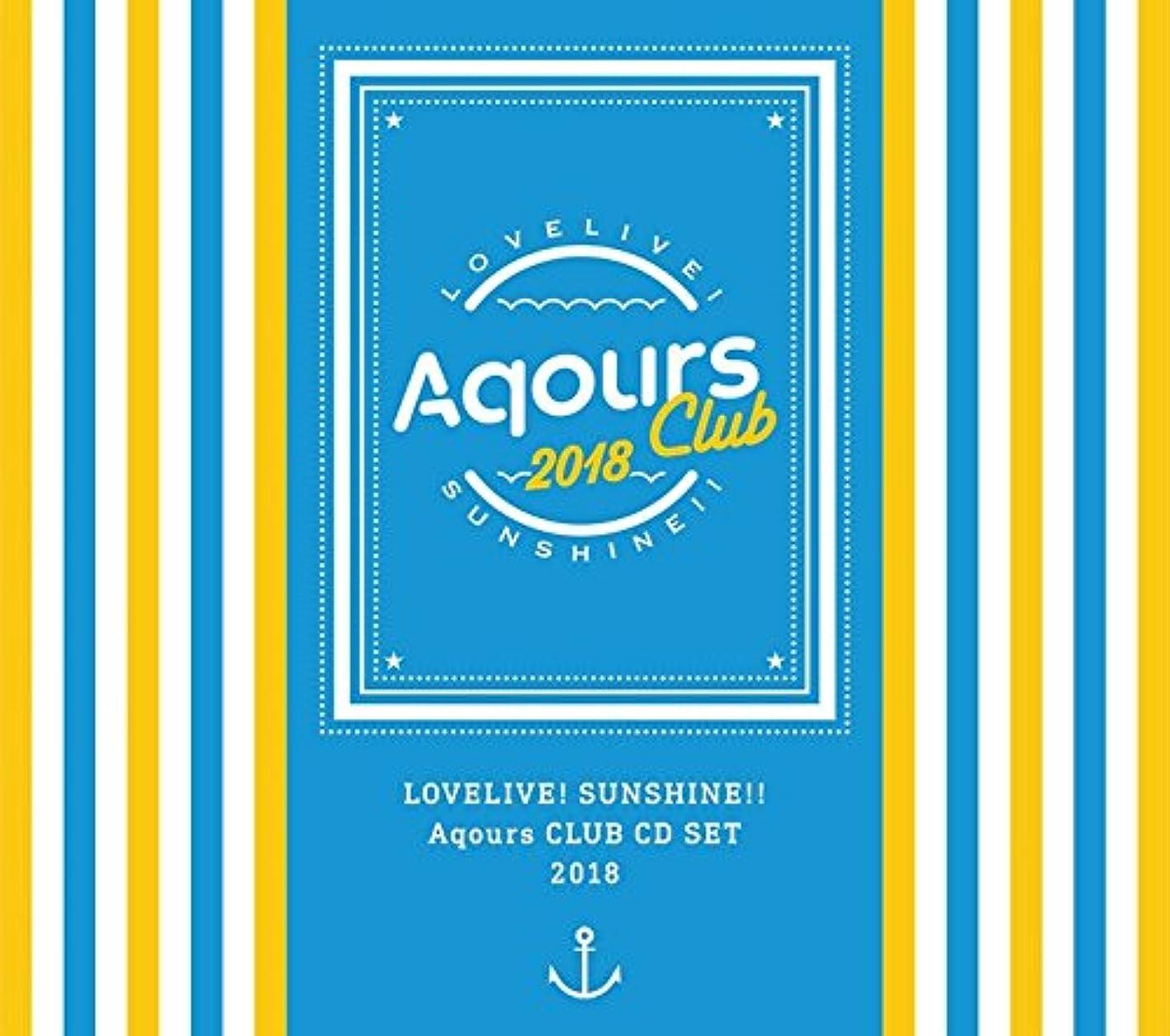 近傍講師人事ラブライブ! サンシャイン!! Aqours CLUB CD SET 2018 (メーカー特典なし)