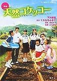 天然コケッコー 映画ノベライズ (コバルト文庫)