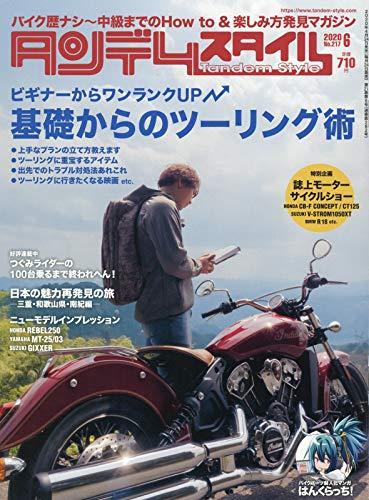 Tandem Style(タンデムスタイル) 2020年6月号 [雑誌]