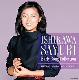 (決定盤)石川さゆり アーリーソングコレクション(1973~1989)