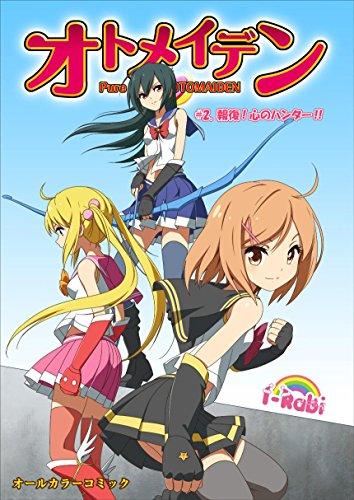 Pure Soldier OTOMAIDEN 2: Revenge Soul Hunter (Japanese Edition)