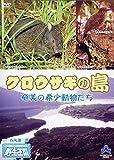 クロウサギの島 奄美の希少動物たち[DVD]