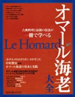 オマール海老大全―古典料理と最新の技法が一冊で学べる (旭屋出版MOOK)