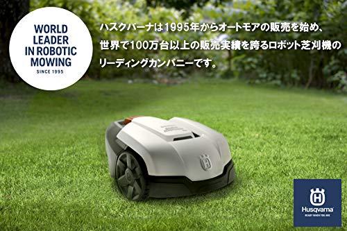 ハスクバーナ・ゼノアハスクバーナ『ロボット芝刈機AUTOMOWER105』