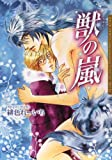 獣の嵐 (Dariaコミックス)
