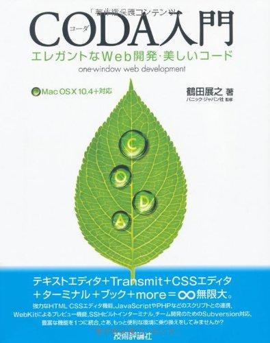 エレガントなWeb開発・美しいコードCODA入門