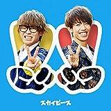 青春学園恋愛ソング feat.EXIT / スカイピース